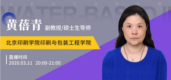 国联云:油墨行业直播第十二场上线——黄蓓青讲述包装印刷用水性油墨的研究及应用
