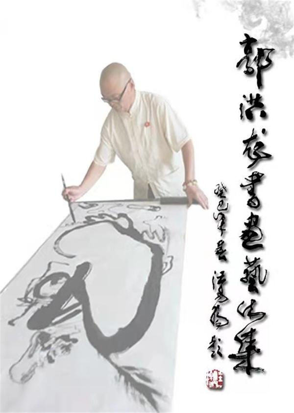 《郭洪龙书画艺术集》序